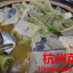 絶品!中華おでんと激臭な臭豆腐を食せ。杭州料理【杭州菜】