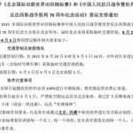 抗日戦争勝利70年の北京規制状況。営業運行【营运】