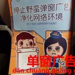 中国も非常識ネット広告は禁止へ。ポップアップ広告【单窗广告】