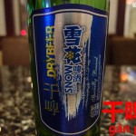 実は!中国人もドライ好き。ドライビール【干啤】
