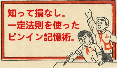 565_pinyin