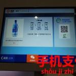 新技術。自販スキャンでWechat支払い。携帯支払【手机支付】