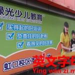 中国語の打不留や爱克斯は何て読む?アルファベット【英文字母】