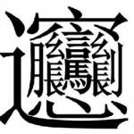 57画の超難読漢字の陝西名物麺料理。【biang】