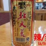 日本と違う。強いアルコールを一言表現。辛い/激しい【辣/烈】