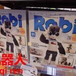 コンニチハ。未来の相棒、ロビが中国上陸。ロボット【机器人】