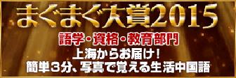 まぐまぐメルマガ大賞2015