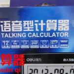 ウルサイ!計算式の中国語を声出す機械。電卓【计算器】