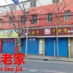 年末年始はシャッター通りと化す上海。帰省する【回老家】