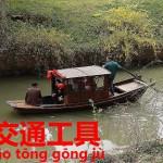 蘇州観光に外せない地下鉄&バス情報。交通手段【交通工具】