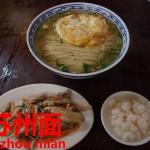 蘇州名物の食べ物で絶対に外せない。蘇州麺【苏州面】