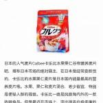 爆買いの悪影響。中国ネットで出回る粗悪品。ニセモノ【假货】