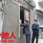 上海取り壊し事情を激白!3つの裏話。地方人【外地人】