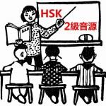 HSK単語学習で目標2級合格!音声ダウンロード。