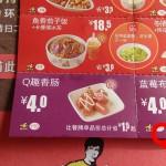 もっちり、弾力ありに合致する中国語はない?弾力がある【Q】