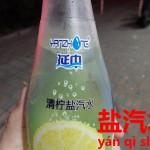 上海ではメジャーな夏ドリンク。ソルトソーダ【盐汽水】