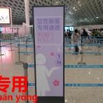 中国空港に登場。女性専用保安検査導入。専用【专用】