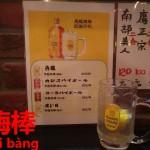 日本でも上海でも居酒屋人気のお酒。ハイボール【嗨棒】