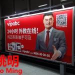 中国人初NBAプレーヤーとNBA中国語名紹介。ヤオ・ミン【姚明】