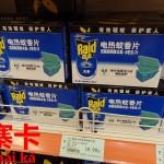 国内蔓延が中国人も気になるウイルス。ジカ熱【寨卡】