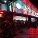 中国人でも継続は難しい中国ビジネス。ビジネス/商売【生意】