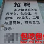中国では常識。スタッフ公募条件とは。食事、住まい付き【包吃包住】