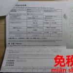 意外と知らない裏技。一部日本人も消費税が節約。免税【免税】