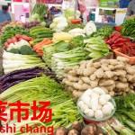 スーパーより人気。食を支えるマーケット。食品市場【菜市场】