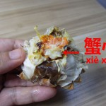 上海蟹の食べてはイケない4つの部位とは。蟹の心臓【蟹心】