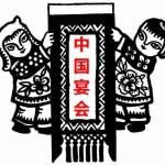 超簡単。中国宴会で使える一言フレーズ音源集