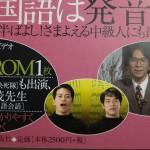 知ってた?意外と多い中国語が話せる日本の芸能人。