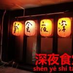 中国でリメイク版放映。日本の人気ドラマ。深夜食堂【深夜食堂】