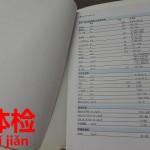 中国でもある年に一度の体調チェック。健康診断【体检】