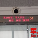 特例措置が意外と多い中国の人民解放軍人。軍人【军人】
