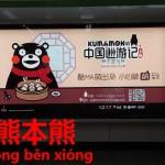 上海で熊本アピール。超人気観光大使。くまモン【熊本熊】