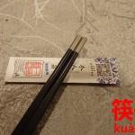 綺麗で清潔。中国レストランで見かけた食器道具。箸【筷子】