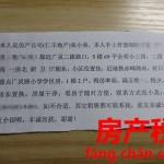 中国の不動産税は家族構成と平米がキー。不動産税【房产税】