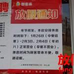 中国は今から正月休み!客に休暇の通知。休みになる【放假】