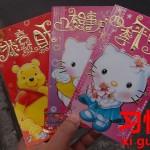 お年玉に爆竹、中国版紅白歌合戦。正月の日常風景。風習【习惯】