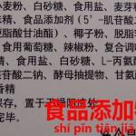 食品添加物の日本語と中国語の比較表。