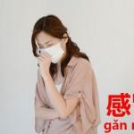 風邪に効果あり?中国人から聞いた謎のお経。風邪【感冒】
