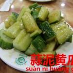 前菜の定番中華。すりつぶしニンニクのキュウリ和え【蒜泥黄瓜】