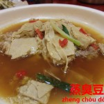 中国人も箸を投げ出す紹興の名物料理。蒸し臭豆腐【蒸臭豆腐】