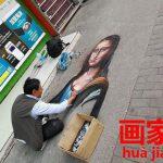 街の巨匠!モナリザを描く。世界の巨匠一覧付き。画家【画家】