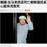 あのマレーシア事件は中国ではどんな報道なのか。朝鮮【朝鲜】