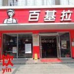 カーネル似の中国式フライドチキン店はおば様。飲食【餐饮】