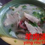 北京発!中国東北地方ならではの味。羊肉スープ【羊肉汤】