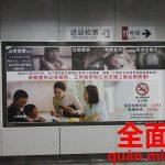タバコ文化の中国にも街中禁煙の波が。全面【全面】