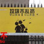 時代とともに移り変わる中国マナー事情。7つのダメ【七不】