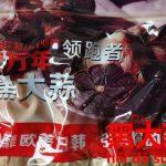 健康大好きの中国でも流行の兆し。黒ニンニク【黑大蒜】